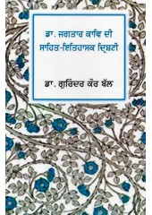 Dr. Jagtar Kaav Di Sahit-Itihasak Drishti