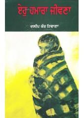 Eho Hamara Jeevna - Book By Dalip Kaur Tiwana