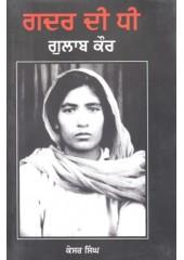 Gadar Di Dhee Gulab Kaur - Book By Kesar Singh