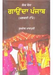 Gaunda Punjab - Book By Sukhdev Madpuri