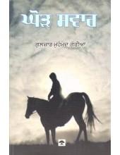 Ghor Sawaar - Book By Gulzar Mohd. Goria