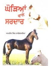 Ghorian Wale Sardar - Book By Amrik Singh Bhagowalia