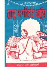 Guru Maniyo Granth - Book By Harnam Das Sehrai