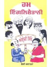 Hum Englishaitani - Book By Shelly Kwatra