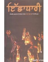 Ichhadhari - Book By Surjit Patar