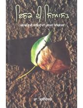 Ishq Di Siaasat - Book By Dr Balvinder