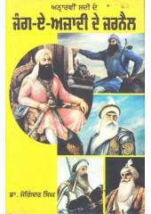 Jang-E-Azadi De Jarnail - Book By Dr. Joginder Singh