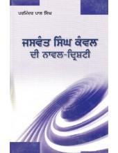 Jaswant Singh Kanwal Di Naval Drishti - Book By Parminder Pal Singh