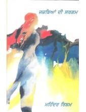 Jazbian Di Sargam - Book By Mohinder Risham