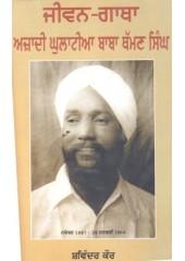 Jiwan Gaatha Azaadi Ghulatia Baba Thaman Singh - Book By Shawinder Kaur