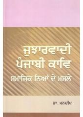 Jujharwadi Punjabi Kaav Samajik Niya De Masle - Book By Dr. Mandeep