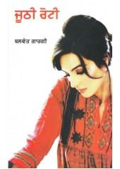 Juthi Roti - Book By Balwant Gargi