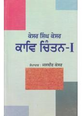 Kaav Chintan 1 - Book By Kesar Singh Kesar