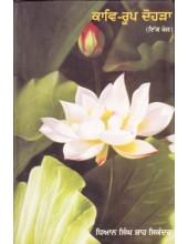 Kaav Roop Dohra - Book By Dhian Singh Shah Sikander