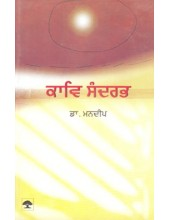 Kaav Sandarbh - Book By Dr. Mandeep