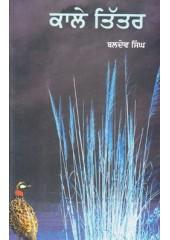 Kale Tittar - Book By Baldev Singh