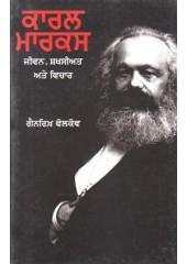 Karl Marx Jeevan, Shakhsiyat Ate Vichar - Book By Genrikh Volkov