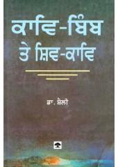 Kav-Bimb Te Shiv Kav