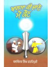 Khalsa Kee Jane Main Kaun - Book By Balwinder Singh Fatehpuri