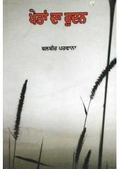 Khetaan Da Rudan - Book By Balbir Parwana