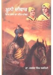Khooni Deewar Sikh Raj Da Neeh Pathar - Book By Dr Harchand Singh Sarhindi