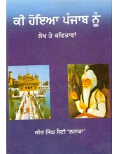 Ki Hoya Punjab Nu - Book By Jeet Singh Saini 'Lasara'