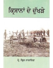 Kirsana De Dukhre - Book By Prof. Brij Narayan