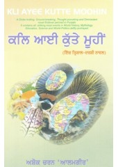 Kli Ayee Kutte Moohin - Book By Ashok Charan Alamgir