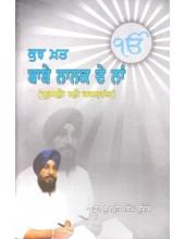 Kuch Khatt Babe Nanak De Naa - Book By Dr Sukhpreet Singh Udoke