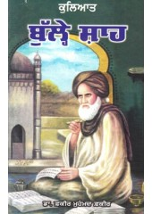 Kuliaat Bulle Shah - Book By Dr. Faqir Mohd. Faqir