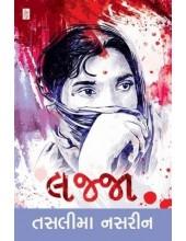 Lajja - Book By Taslima Nasreen