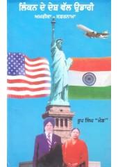 Linkan De Desh Wal Udari - Book By Roop Singh Maur