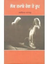 Lok Tamaashe Rang Te Roop - Book By Jaswinder Dhanansu