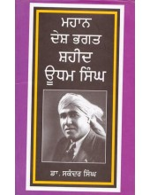 Mahaan Desh Bhagat Shaheed Udham Singh