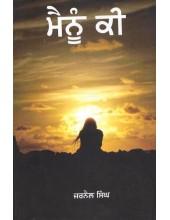 Mainu Kee - Book By Jarnail Singh