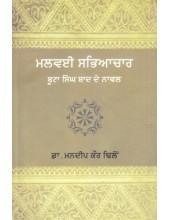 Malwai Sabhiachar Buta Singh Shad De Novel - Dr. Mandeep Kaur Dhillon
