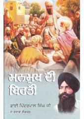 Manmukh Di Birti - Book By Pinderpal Singh Ji Katha vachak