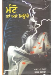 Manto Taan Aje Jeondai - Book By Mohan Bhandari