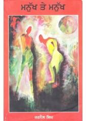 Manukh Te Manukh - Book By Jarnail Singh