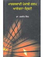 Marxwadi Punjabi Galap Alochana Drishati - Book By Dr Harjeet Singh