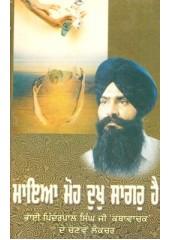 Maya Moh Dukh Sagar Hai - Book By Pinderpal Singh Ji Katha vachak