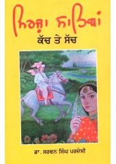 Mirza Sahiban Kachch Te Sachch