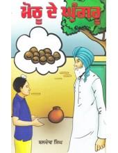 Motho De Ghungroo - Book By Baldev Singh