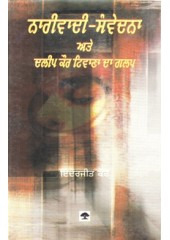 Narivadi Samvedna Ate Dalip Kaur Tiwana Da Galap - Book By Inderjeet Kaur
