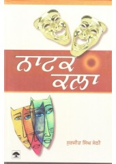 Natak Kala - Book By Surjit Singh Sethi