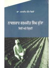 Navalkaar Karamjit Singh Kussa - Vidhi Ate Drishti