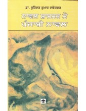 Novel Shastar Ate Punjabi Novel - Book By Dr. Surinder Kumar Deweshwar