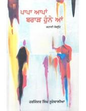 Papa Apaan Brar Hune Aan - Book By Harjinder Singh Surewalia