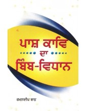 Pash Kaav Da Bimb Vidhan - Book By Ramandeep Bath