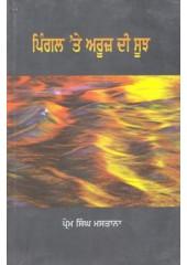 Pingal Te Arooz Di Soojh - Book By Prem Singh mastana
